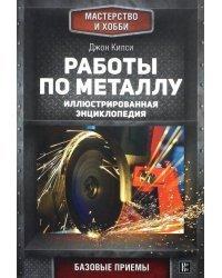 Работы по металлу. Иллюстрированная энциклопедия. Базовые приемы