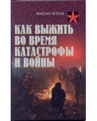 Как выжить во время катастрофы и войны