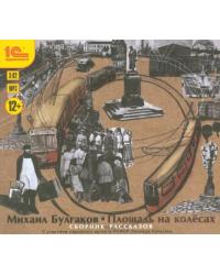 CD-ROM (MP3). Михаил Булгаков. Площадь на колесах. Сборник рассказов