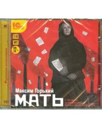 CD-ROM (MP3). Мать
