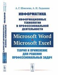 Информатика. Информационные технологии в профессиональной деятельности. Microsoft Word. Microsoft Excel: теория и применение для решения профессиональных задач