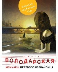 Мемуары мертвого незнакомца