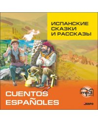 CD-ROM (MP3). Испанские сказки и рассказы