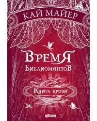 Время библиомантов. Книга крови