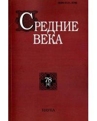 Средние века. Выпуск №78(4)