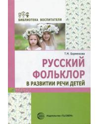 Русский фольклор в развитии речи детей