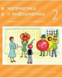 Математика и информатика. 2-й класс. Учебник. Часть 2
