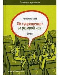 """Об """"упрощенке"""" за рюмкой чая. 2018"""