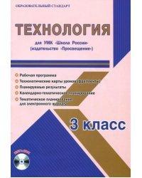 Технология. 3 класс. УМК «Школа России». Методическое пособие. ФГОС (+ CD-ROM)