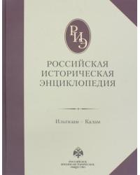Российская историческая энциклопедия. Том 7. Ильтизам-Калам