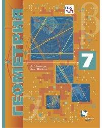 Геометрия. 7 класс. Учебное пособие (углубленный уровень). ФГОС