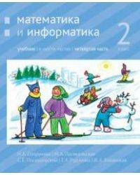 Математика и информатика. 2-й класс. Учебник. Часть 4