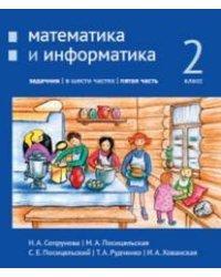 Математика и информатика. 2-й класс. Задачник. Часть 5
