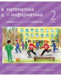 Математика и информатика. 2-й класс. Учебник. Часть 6