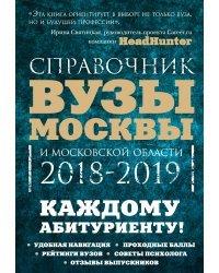 Вузы Москвы и Московской области. 2018-2019. Справочник