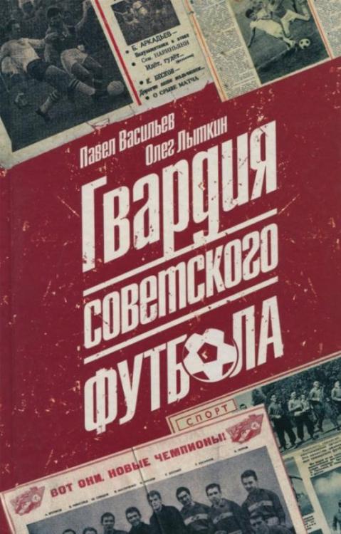 Гвардия советского футбола