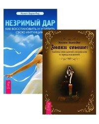 Знаки свыше: тайны посланий, символов и предсказаний. Незримый дар (комплект из 2 книг) (количество томов: 2)