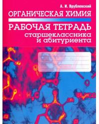 Органическая химия. Рабочая тетрадь старшеклассника и абитуриента