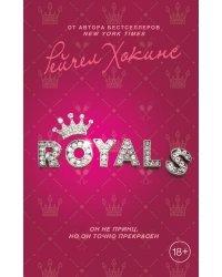 Royals. Королевская свадьба