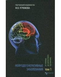 Нейродегенеративные заболевания: от генома до целостного организма. Том 1