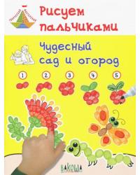 Рисуем пальчиками. Чудесный сад и огород. Развивающее пособие для детей