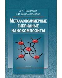 Металлополимерные гибридные нанокомпозиты