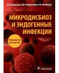 Микродисбиоз и эндогенные инфекции. Руководство для врачей