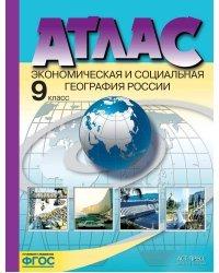 Атлас. 9 класс. Экономическая и социальная география России. ФГОС