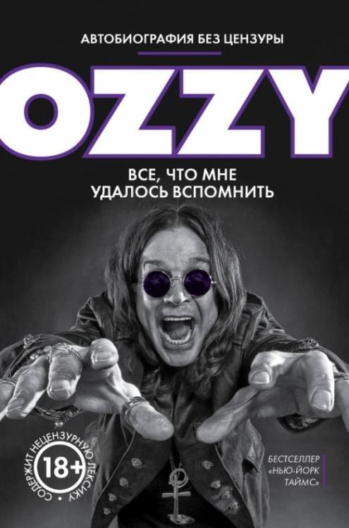 OZZY. Автобиография без цензуры
