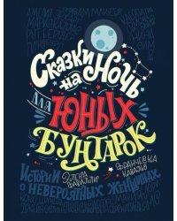 Сказки на ночь для юных бунтарок