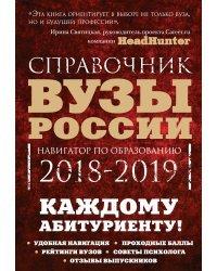 Вузы России. Навигатор по образованию 2018-2019