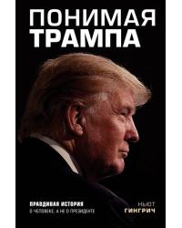 Понимая Трампа. Правдивая история о человеке, а не о президенте