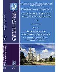 Современные проблемы математики и механики. Том X. Математика. Выпуск 3. Теория вероятностей и математическая статистика