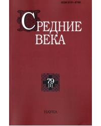 Средние века. Выпуск №79(1)
