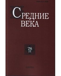 Средние века. Выпуск №78(3)