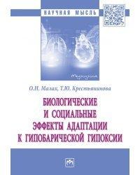 Биологические и социальные эффекты адаптации к гипобарической гипоксии: монография