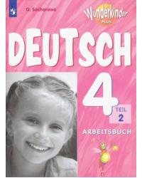 Немецкий язык. 4 класс. Вундеркинды Плюс. Рабочая тетрадь. В 2-х частях. Часть 2