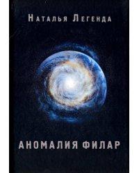 Книга о Мандалах. Авторская методика диагностики биополя