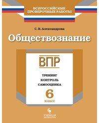 ВПР. Всероссийские проверочные работы. Обществознание. 6 класс. Тренинг, контроль, самооценка. ФГОС