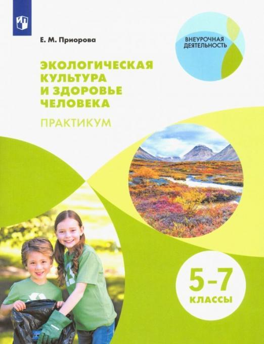 Экологическая культура и здоровье человека. Практикум. 5-7 классы