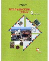 Итальянский язык. Второй иностранный язык. 6 класс. Учебник. ФГОС