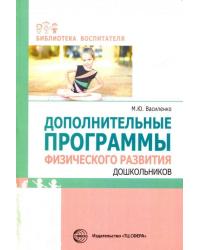 Дополнительные программы физического развития дошкольников