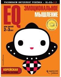 EQ – эмоциональное мышление. Для детей