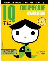 IQ – логическое мышление. Для детей 4-5