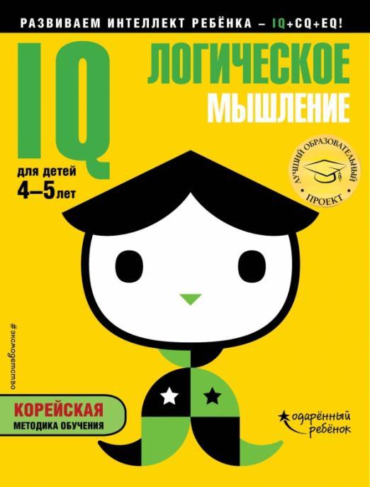 IQ – логическое мышление. Для детей 4-5 лет (с наклейками)