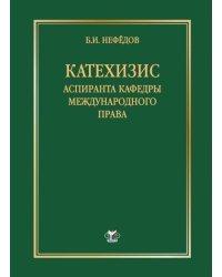 Катехизис аспиранта кафедры международного права