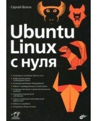 Ubuntu Linux c нуля