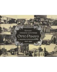 Каталог открыток фототипии Отто Ренара с видами курортов КМВ (1907-1910)