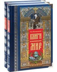 Книги изменившие мир (количество томов: 2)