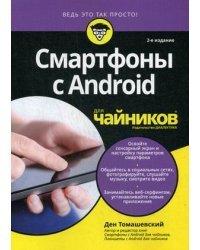 """Смартфоны с Android для """"чайников"""". Руководство"""
